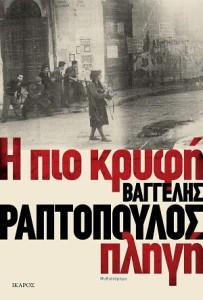 Ο Βαγγέλης Ραπτόπουλος στη Δημόσια Βιβλιοθήκη της Βέροιας