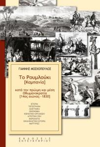 Διάλεξη : «Ιστορικοί σταθμοί για το Ρουμλούκι (Καμπανία) από τον 14ο αι. έως το 1830»