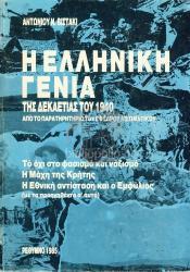 η ελληνική γενιά του 1940