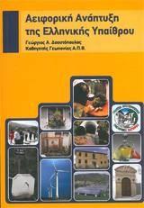 Αειφορική Ανάπτυξη της Ελληνικής Υπαίθρου