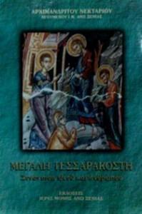 MEGASLHTESSARAKOSTH-XENIAS