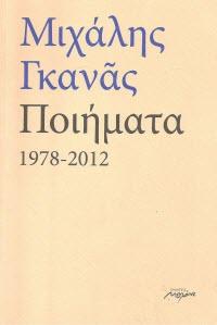 Ο Μιχάλης Γκανάς μιλάει για τη συγκεντρωτική του έκδοση «Ποιήματα 1978-2012» στη Δημόσια Βιβλιοθήκη της Βέροιας