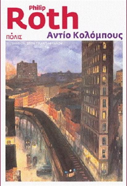ANTIO_KOLOMPOUS