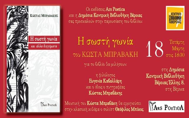 bravakis_book