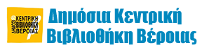 Δημόσια Κεντρική Βιβλιοθήκη Βέροιας