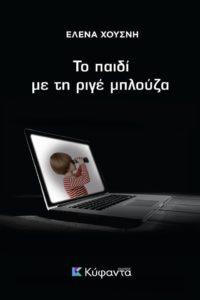 Η Έλενα Χουσνή παρουσιάζει το νέο της βιβλίο «Το παιδί με τη ριγέ μπλούζα» στη Δημόσια Βιβλιοθήκη της Βέροιας