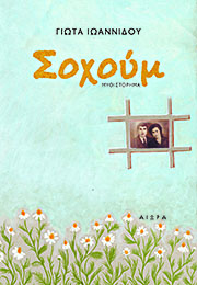 Παρουσίαση του μυθιστορήματος της Γιώτας Ιωαννίδου  «Σοχούμ»