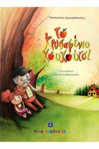 """""""Το χρυσαφένιο κουκούτσι"""" παρουσίαση βιβλίου για παιδιά στη Δημόσια Βιβλιοθήκη της Βέροιας"""