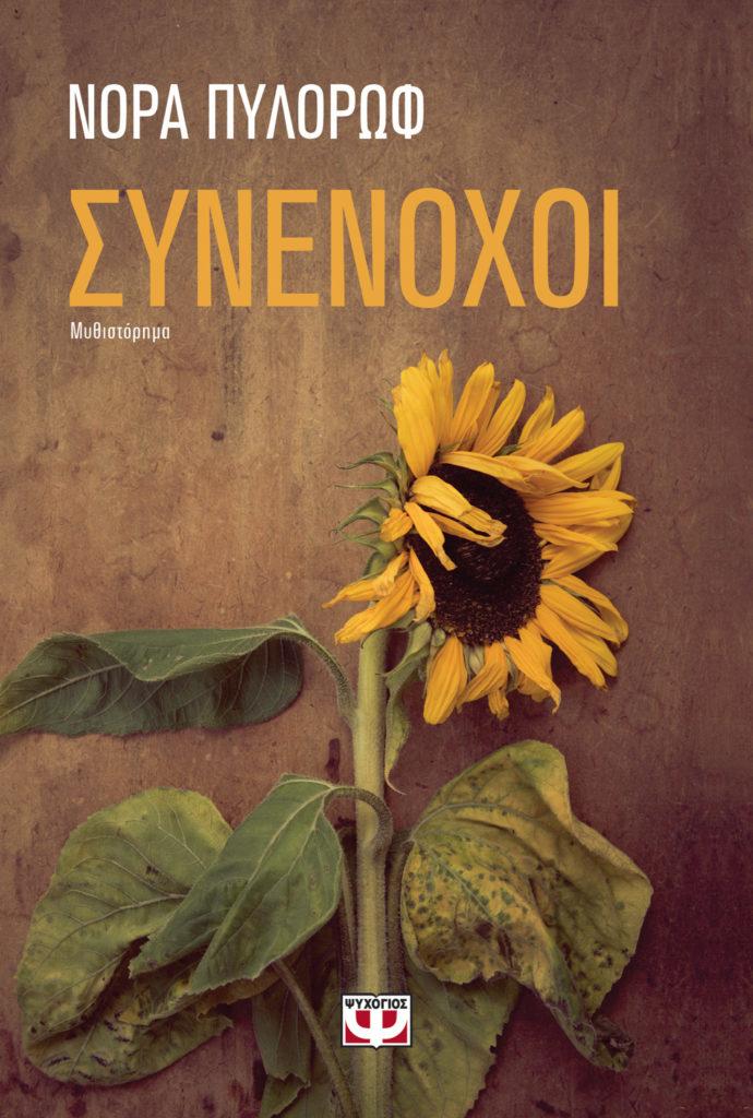 «ΣΥΝΕΝΟΧΟΙ» το νέο βιβλίο της Νόρας Πυλόρωφ παρουσιάζεται στη Δημόσια Βιβλιοθήκη της Βέροιας