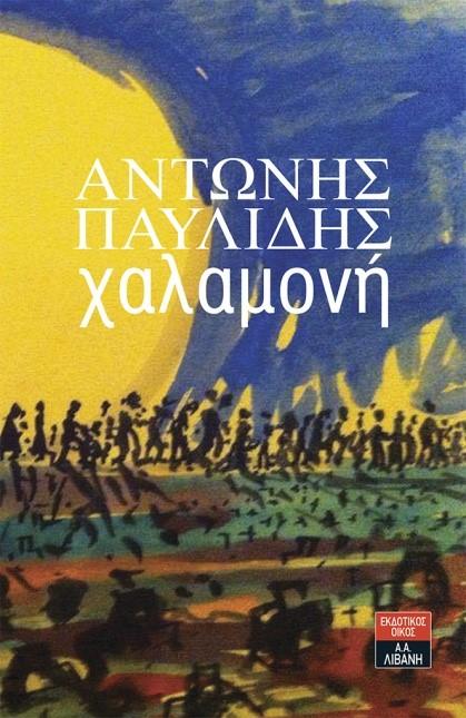 H «Xαλαμονή» του ποντιακού ελληνισμού  τη Δευτέρα 12 Νοεμβρίου στη Βέροια