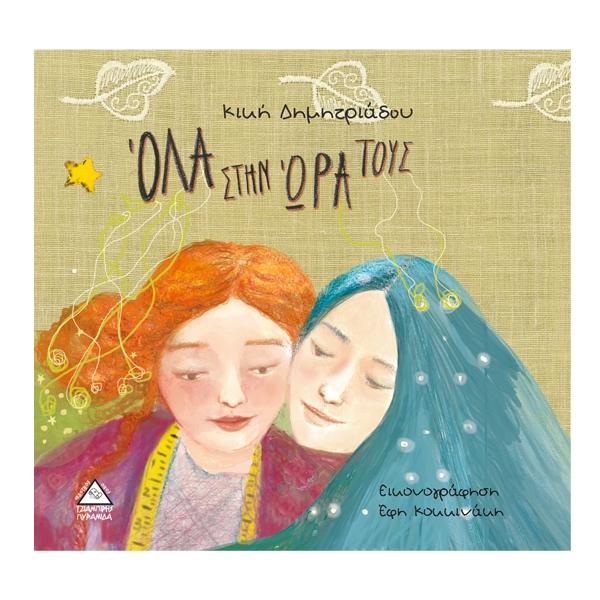 «ΟΛΑ ΣΤΗΝ ΩΡΑ ΤΟΥΣ» παρουσίαση βιβλίου για παιδιά, στη Δημόσια Κεντρική Βιβλιοθήκη της Βέροιας