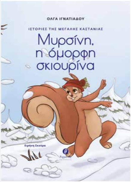 """Παρουσίαση του Βιβλίου """"Μυρσίνη, η όμορφη σκιουρίνα"""" της Όλγας Ιγνατιάδου"""