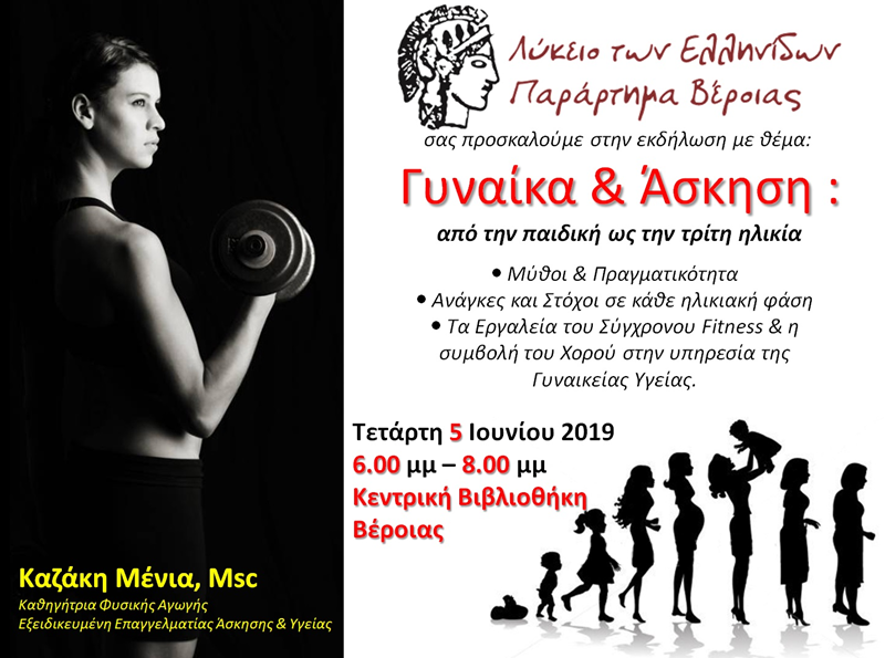 Γυναίκα και άσκηση: από την παιδική ως την τρίτη ηλικία