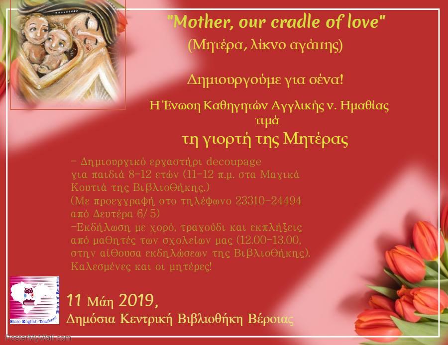 Μία γιορτή για τη μητέρα στη Δημόσια Κεντρική Βιβλιοθήκη Βέροιας