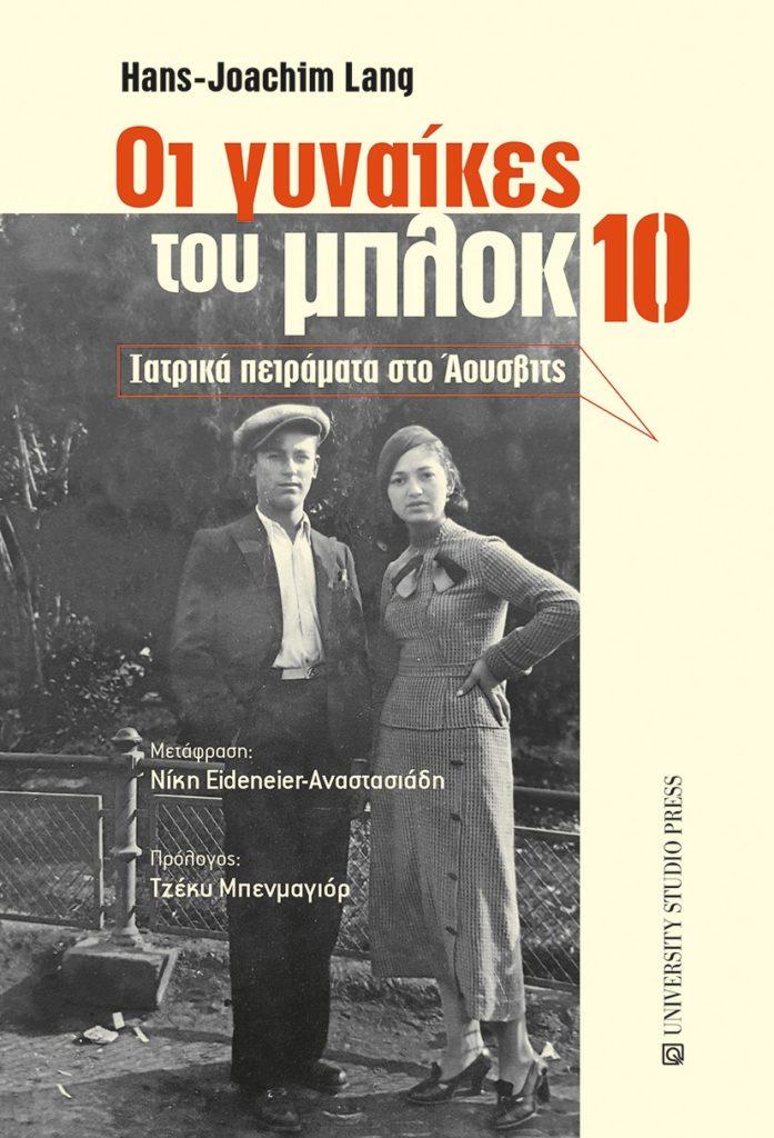 Παρουσίαση βιβλίου : Οι γυναίκες του μπλοκ 10. Ιατρικά πειράματα στο Άουσβιτς