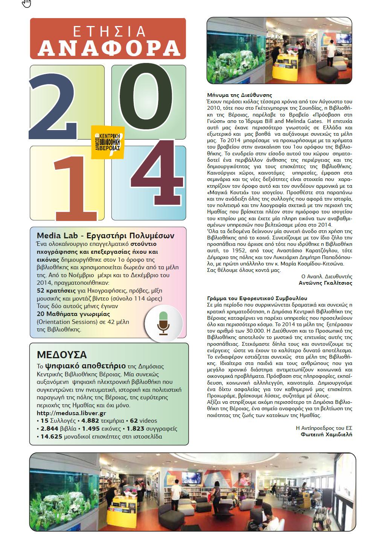 ΕΤΗΣΙΑ ΑΝΑΦΟΡΑ 2014