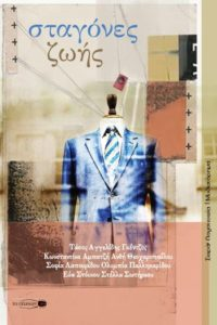 «Σταγόνες ζωής» παρουσίαση βιβλίου στη Δημόσια Κεντρική Βιβλιοθήκη της Βέροιας