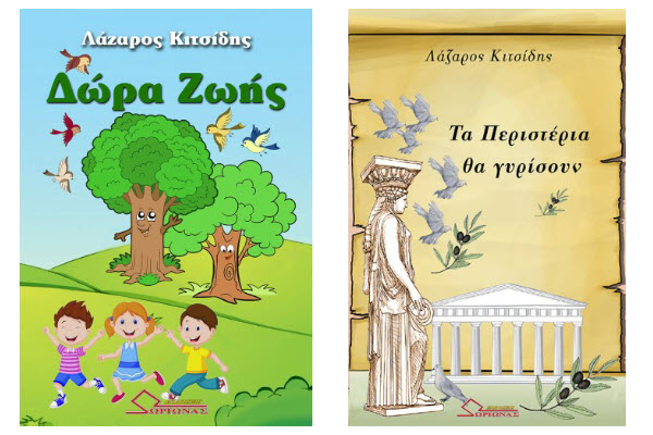 Παρουσίαση των βιβλίων του Λάζαρου Κιτσίδη στη Δημόσια Κεντρική Βιβλιοθήκη της Βέροιας