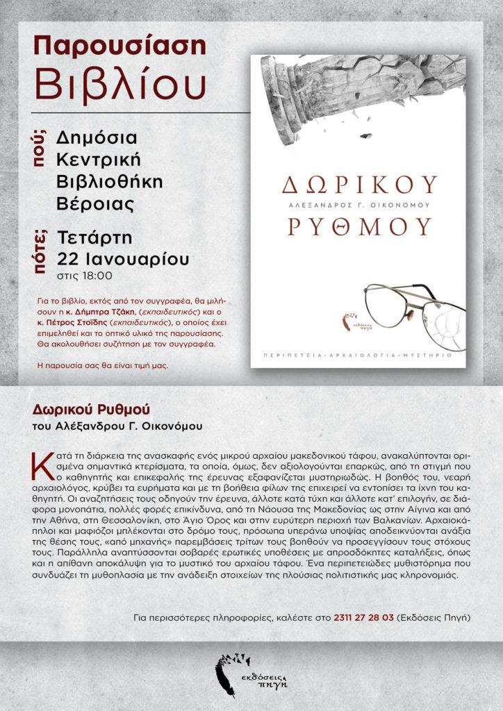 """Παρουσίαση του Βιβλίου """"ΔΩΡΙΚΟΥ ΡΥΘΜΟΥ"""" του Αλέξανδρου Γ. Οικονόμου"""