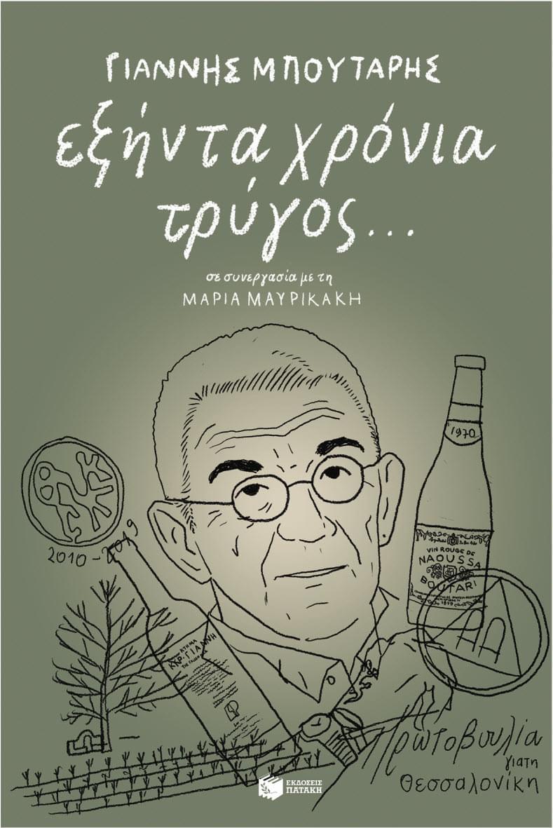 """Παρουσίαση του βιβλίου του Γιάννη Μπουτάρη """"Εξήντα χρόνια τρύγος..."""""""